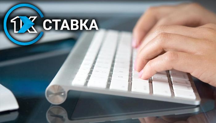 1xставка букмекерская контора скачать приложение на телефон