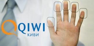 Полная идентификация в QIWI исключает аналогичную процедуру в ЦУПИС