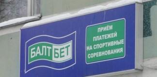 Больше полумиллиона рублей штрафа заплатит БК БалтБет в Рязани