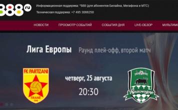 Букмекерская контора 888.ru, обзор БК 888.ru