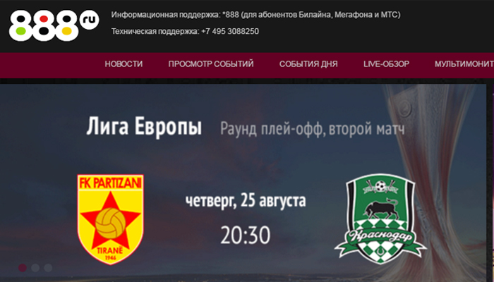 Ставки на спорт 888 ru Новокузнецк